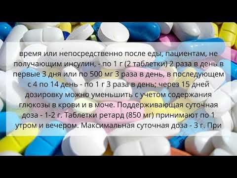 Видео о препарате Метфогамма 1000мг таб. №120