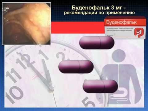 Видео о препарате Буденофальк 3мг 100 капсул