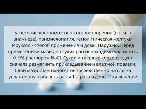 Видео о препарате Ируксол мазь 30г