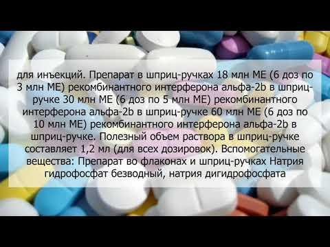 Видео о препарате Интрон-А (Intron A) р-р для ин. 18млн. МЕ 6 доз