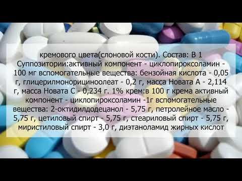 Видео о препарате Дафнеджин свечи 100мг №6