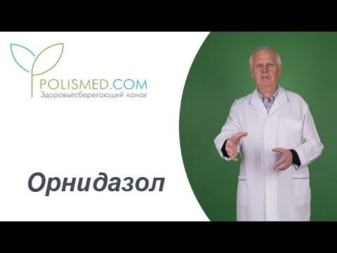 Видео о препарате Мератин комби Орнидазол табл, вагин, N10