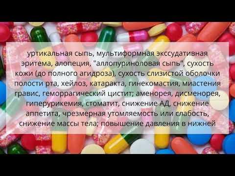 Видео о препарате Милеран Бусульфан капсулы 2мг №100