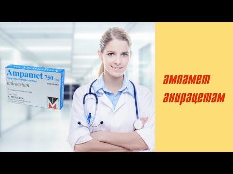 Видео о препарате Ампамет Анирацетам табл. 750мг №20