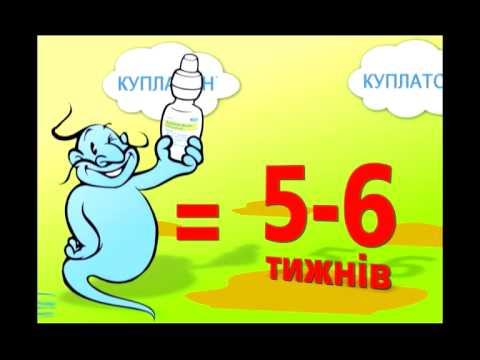 Видео о препарате Куплатон капли 30мл