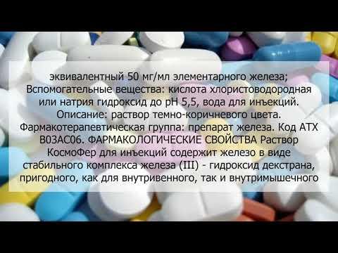 Видео о препарате Космофер