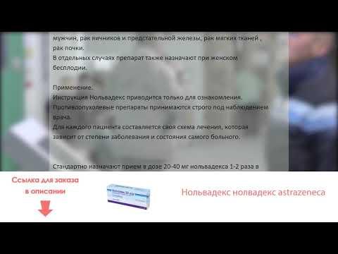 Видео о препарате Нольвадекс :: Нолвадекс :: AstraZeneca 20мг №20