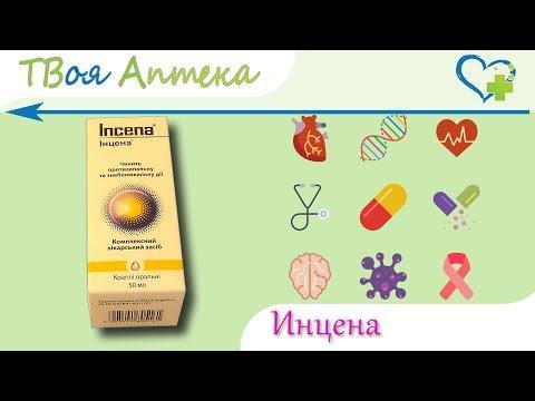 Видео о препарате Инцена капли 50мл