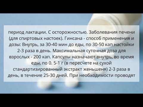 Видео о препарате Гинсана (Ginsana) капс. 100мг №30