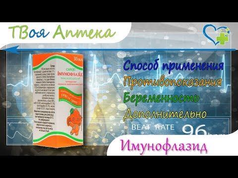 Видео о препарате Иммунофлазид, сироп для детей 50 мл