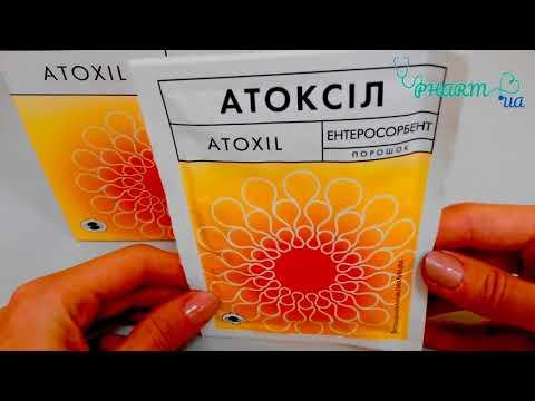 Видео о препарате Атоксил 2,0 пакет-саше №20
