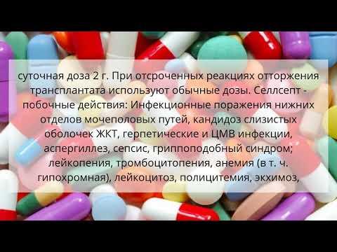 Видео о препарате Селлсепт таб. 500мг №50