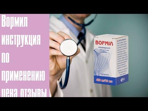 Видео о препарате Вормил сусп, 400мг фл, 10мл