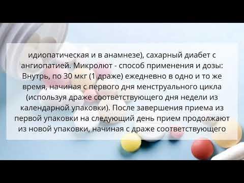 Видео о препарате Микролют (Microlut) таблетки 0,03мг №35