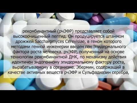 Видео о препарате Эбермин (Hebermin) Куба мазь 30г