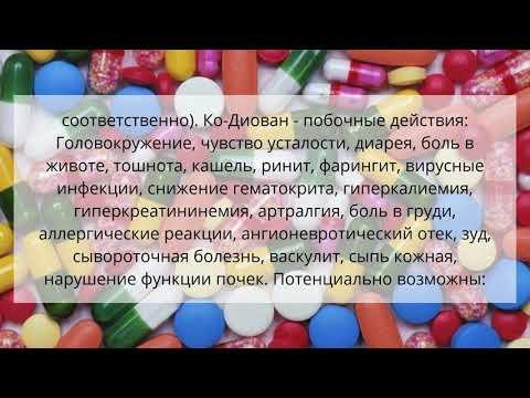 Видео о препарате Ко-Диован 160 мг 12,5 мг табл. №28