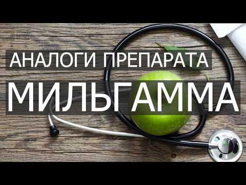 Видео о препарате Мильгамма крем для ухода за ногами 45мл
