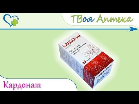 Видео о препарате Кардонат карнитин капс. N20