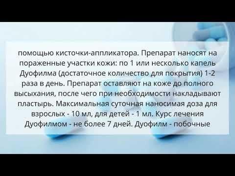 Видео о препарате Дуофилм 15мл