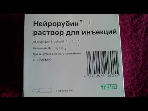Видео о препарате Нейрорубин р-р д/ин,амп, 3мл N5