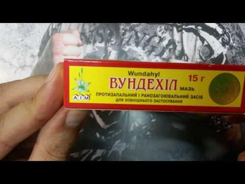 Видео о препарате Вундехил (мазь) 30 г
