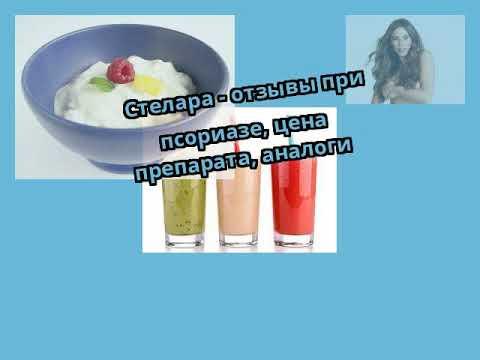 Видео о препарате Стелара (Устекинумаб, Ustekinumabum, Stelara) 45мг/0,5мл №1