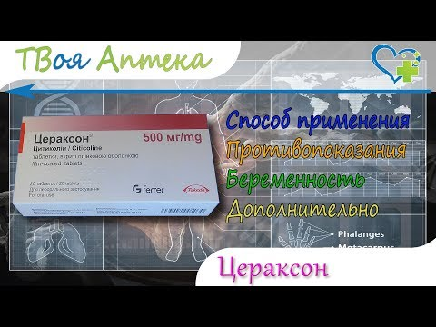 Видео о препарате Цераксон таблетки Цитиколин 500мг №20