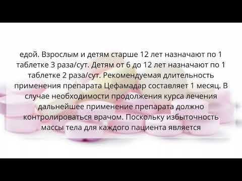Видео о препарате Цефамадар табл, 250мг N100