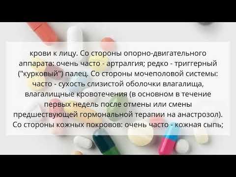 Видео о препарате Анастрозол Teva Нидерланды таб, 1мг №30