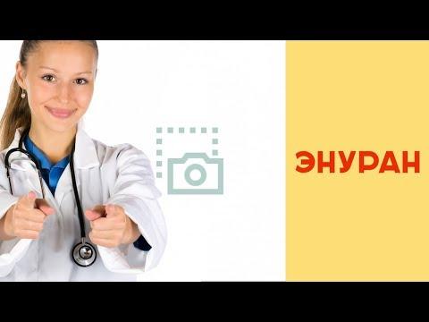 Видео о препарате Энуран гран, 10г