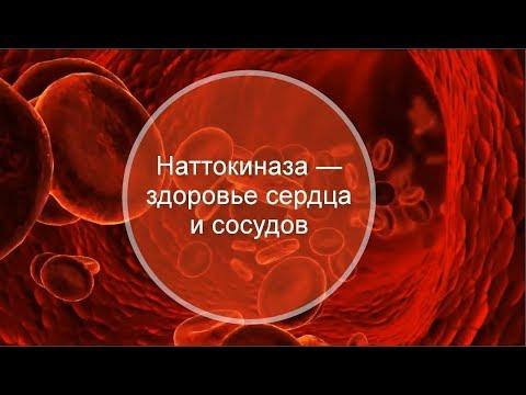 Видео о препарате Наттокиназа (Nattokinase) 2000 FU капсулы №90