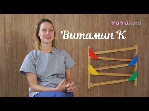 Видео о препарате Конакион витамин К1, фитоменадион амп. 10мг №5