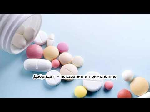Видео о препарате Дебридат капс. (аналог Трибукс) 100мг №30