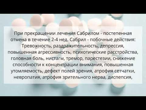 Видео о препарате Сабрил Вигабатрин табл, 500мг №50 50 табл,