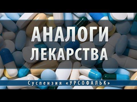Видео о препарате Урсофальк Суспензия 250мг/5мл 250мл