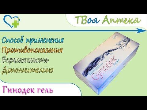 Видео о препарате Гинодек гель вагинальный 0.5% 5 мл №7 (полимерные контейнеры)