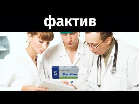 Видео о препарате Фактив (Factive, Гемифлоксацин) таб. 320мг №5