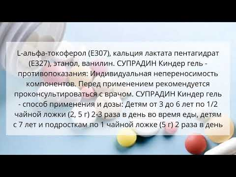 Видео о препарате Вита Супрадин гель (Кидс гель)  175 г