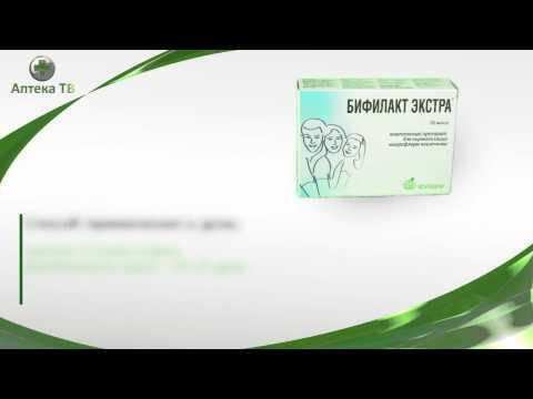 Видео о препарате Бифилакт Экстра капсулы N30