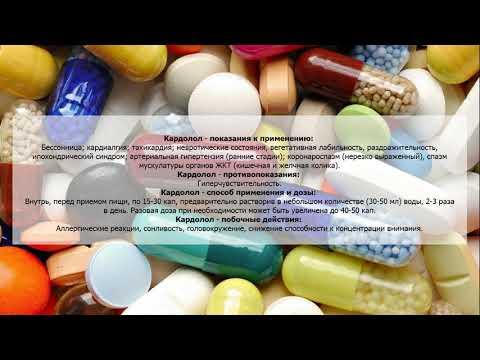 Видео о препарате Комтан Энтакапон табл. 200мг №60