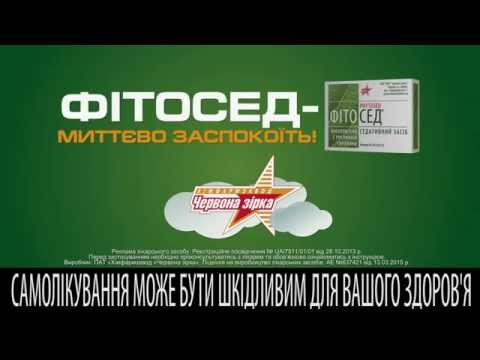 Видео о препарате Фитосед капсулы 0,3г N20