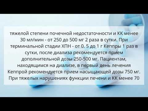 Видео о препарате Кеппра Леветирацетам таб. 1000мг №50
