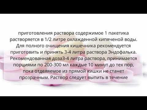 Видео о препарате Эндофальк пор д/п р-ра д/перор прим пак N6