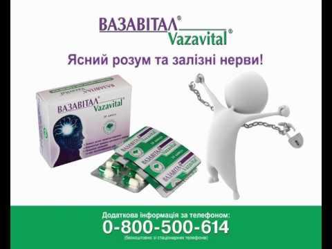 Видео о препарате Вазавитал капс, N30