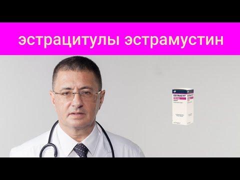 Видео о препарате Эстрацит капсулы 140мг №100 Эстрамустин