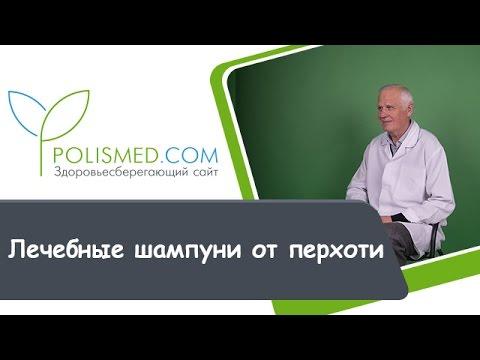 Видео о препарате Себипрокс шампунь 60мл