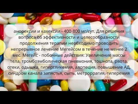Видео о препарате Мегейс (Мегестрол, Megace) таблетки по 160мг 30шт.