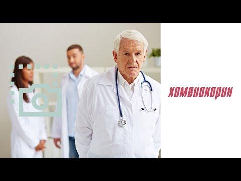 Видео о препарате Хомвиокорин N капли фл, 50мл