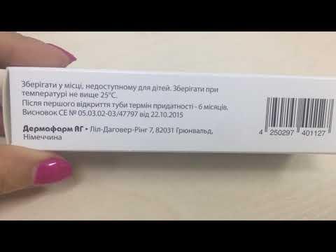 Видео о препарате Деласкин крем 20 г