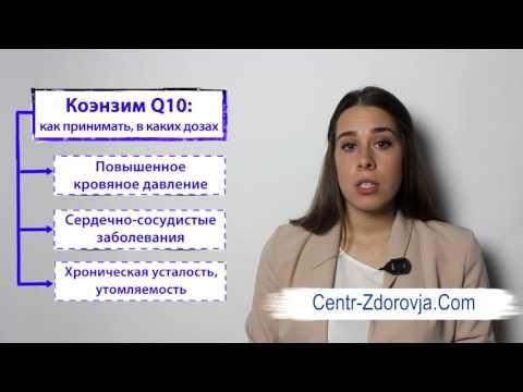 Видео о препарате Коэнзим Q10 ультра капсулы N30 США